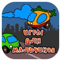 Игры для мальчиков — GamesForBoys.Ru