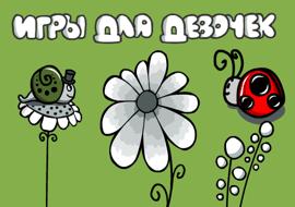 Игры для девочек — GameForGirl.Ru